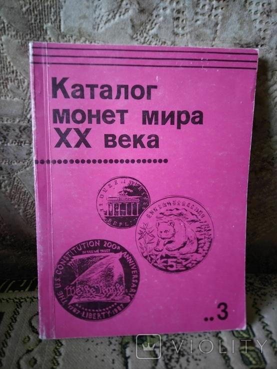 Каталог монет мира 20 века с ценами, Ч 3, фото №2