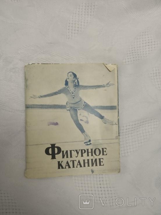 Фигурное катание(фотоминиатюры)1978г, фото №2