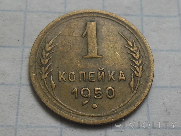 1 коп.  1950г., фото №2