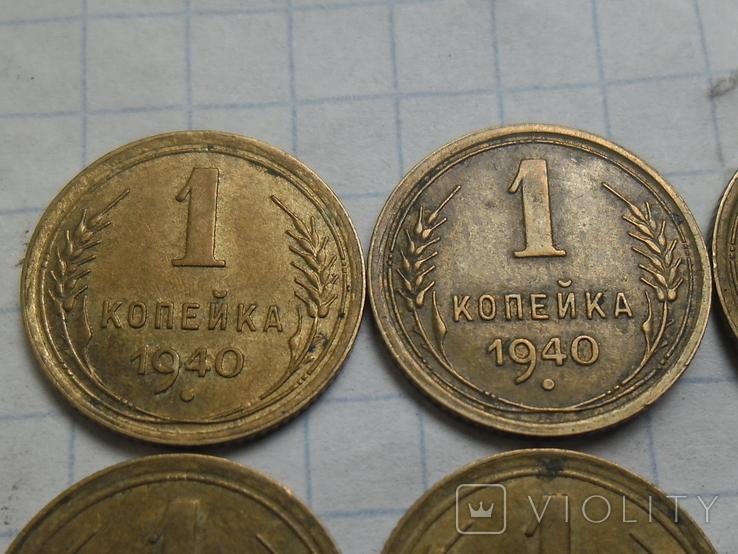 1 коп.  1940г.  7 шт., фото №9