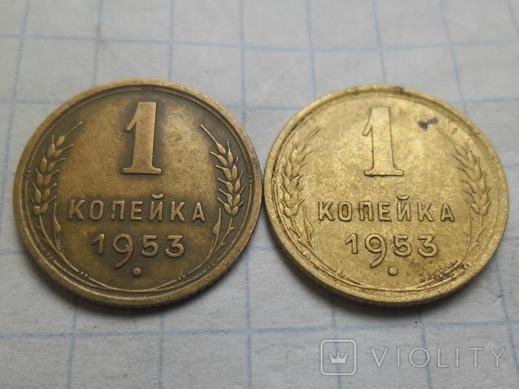 1 коп.  1953г.  2 шт., фото №2