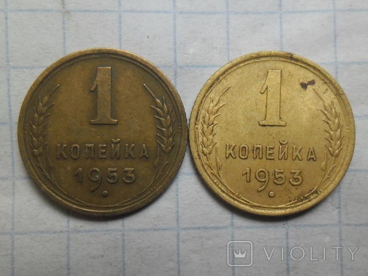 1 коп.  1953г.  2 шт., фото №5