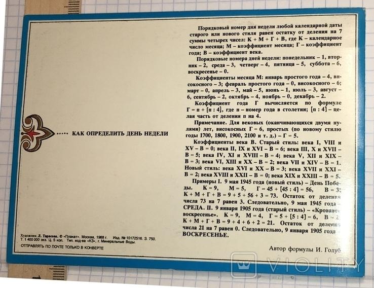 Календарик, открытка, 1989 / формула определения дня недели, фото №3
