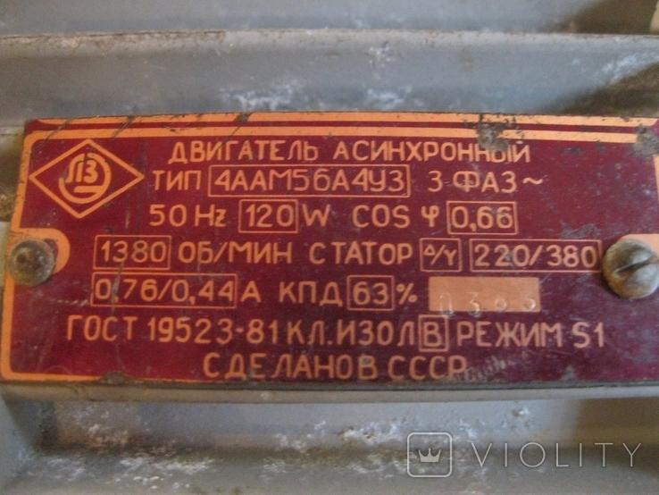 Электродвигатель, фото №5