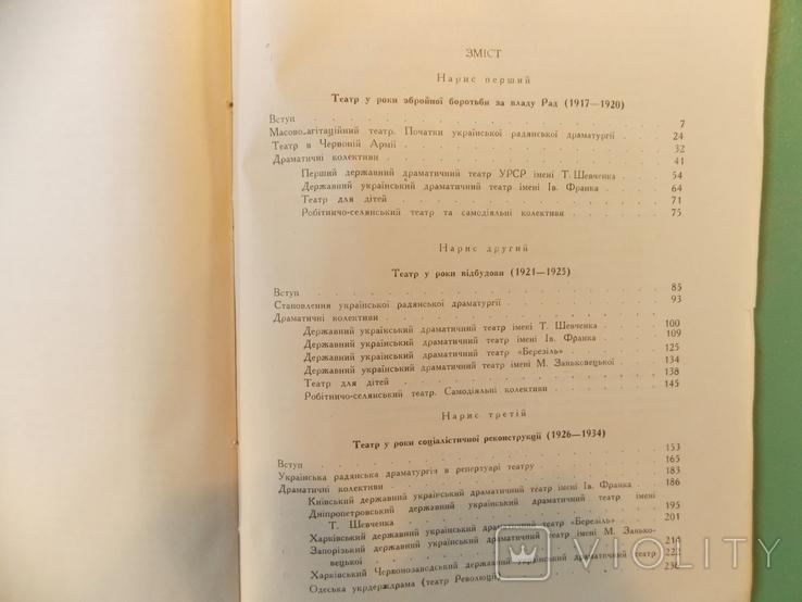"Изд. 1957 г. ""Украінський драматичний театр"". Тираж 200 экз., фото №12"