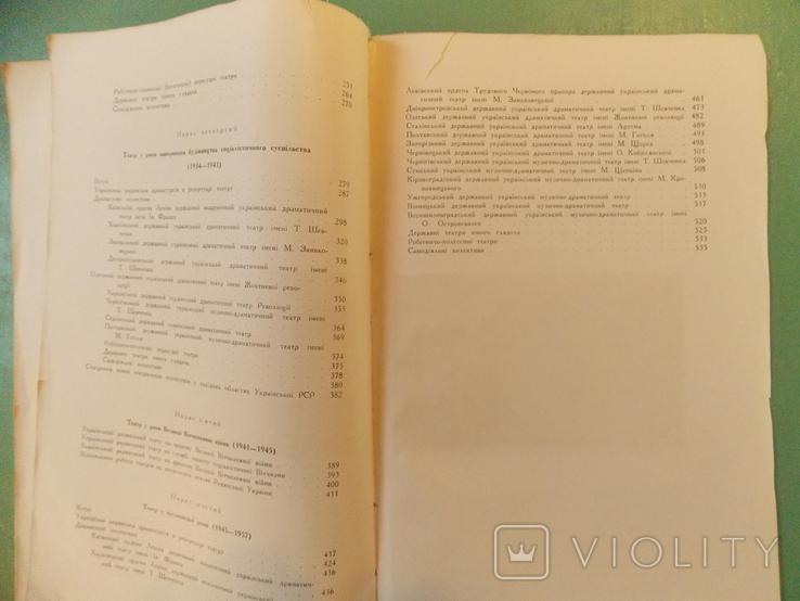 "Изд. 1957 г. ""Украінський драматичний театр"". Тираж 200 экз., фото №13"