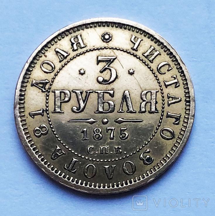 3 рубля 1875 года., фото №2