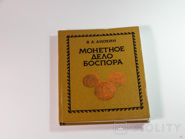 Монетное дело Боспора. В.А. Анохин, фото №2