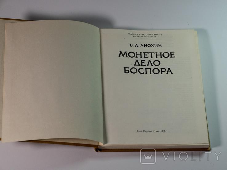 Монетное дело Боспора. В.А. Анохин, фото №4