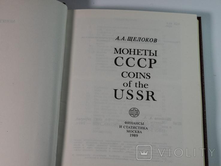 Монеты СССР 1989 А.Щелоков, фото №3