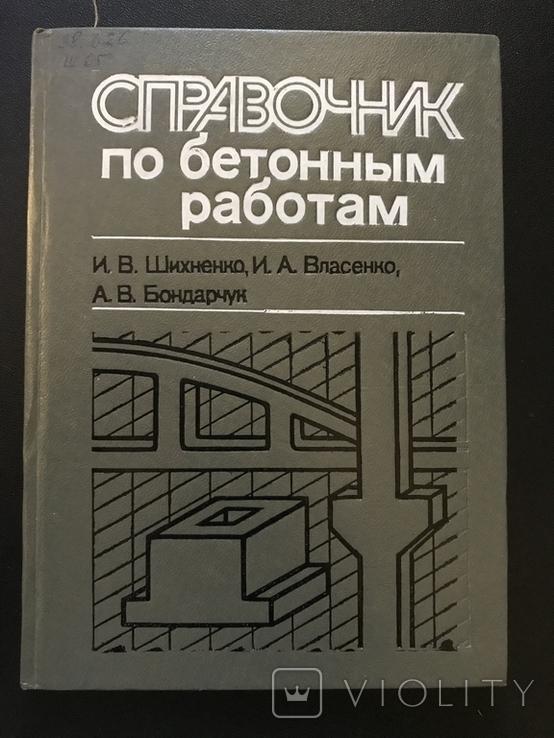 Справочник бетон керамзитобетон под теплый пол