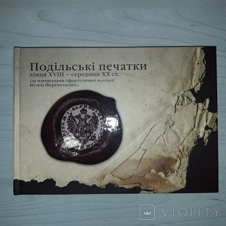 Подільські печатки кінця 18-середини 20 ст. 2010 Тираж 500
