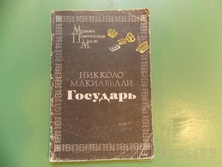 """Изд. 1990 г. Никколо Макиавелли """"Государь"""", перевод с итал., фото №2"""