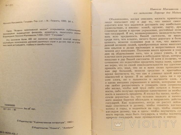 """Изд. 1990 г. Никколо Макиавелли """"Государь"""", перевод с итал., фото №4"""
