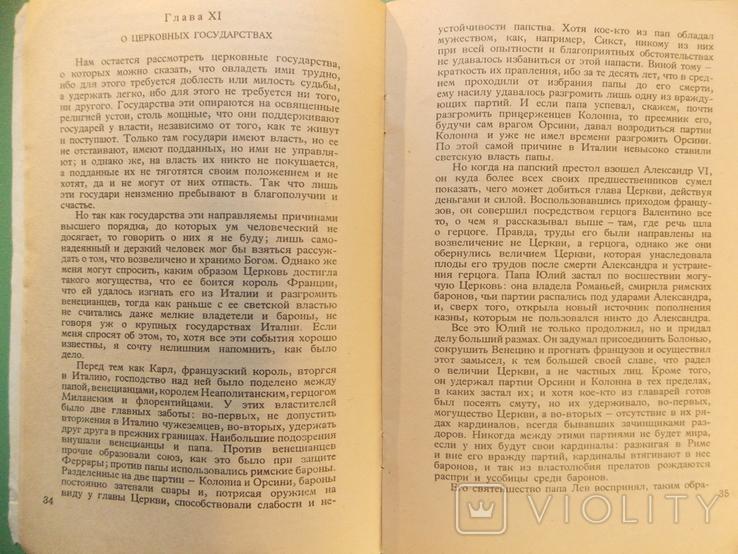 """Изд. 1990 г. Никколо Макиавелли """"Государь"""", перевод с итал., фото №5"""