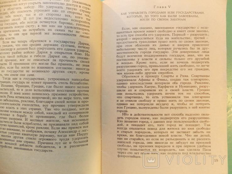 """Изд. 1990 г. Никколо Макиавелли """"Государь"""", перевод с итал., фото №6"""