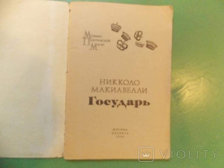 """Изд. 1990 г. Никколо Макиавелли """"Государь"""", перевод с итал., фото №7"""