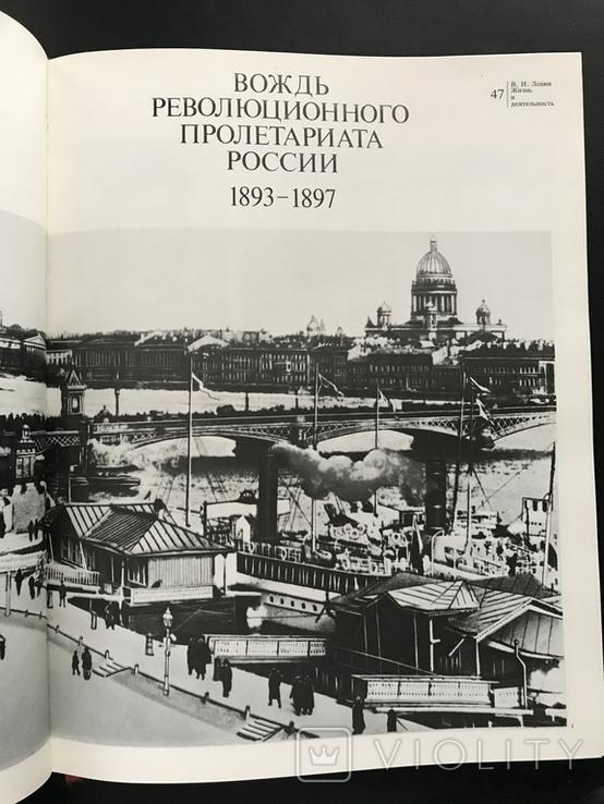 1985 Ленин документы и фотографии, фото №4