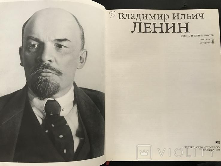 1985 Ленин документы и фотографии, фото №5