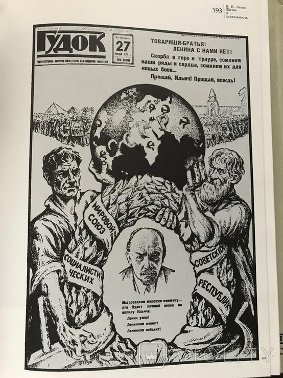 1985 Ленин документы и фотографии, фото №12