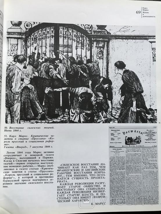 1983 Карл Маркс документы и фотографии Большой, фото №7