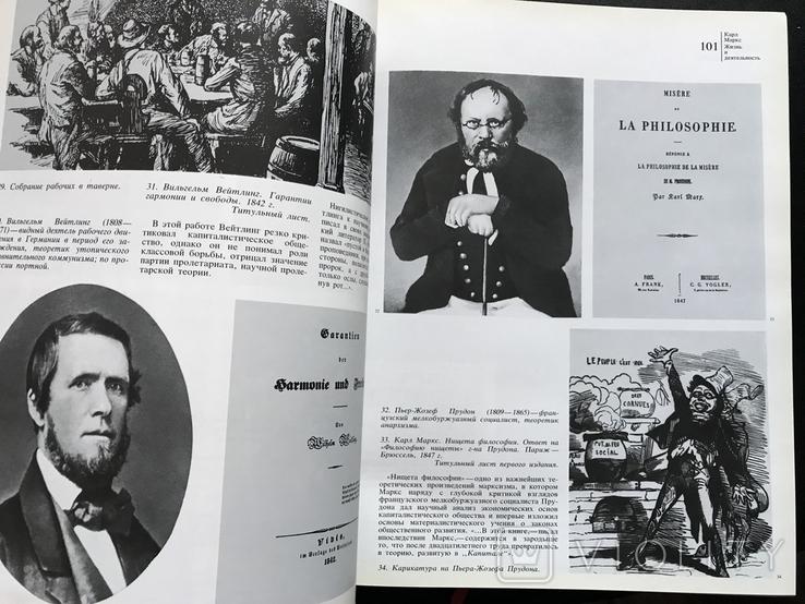 1983 Карл Маркс документы и фотографии Большой, фото №8