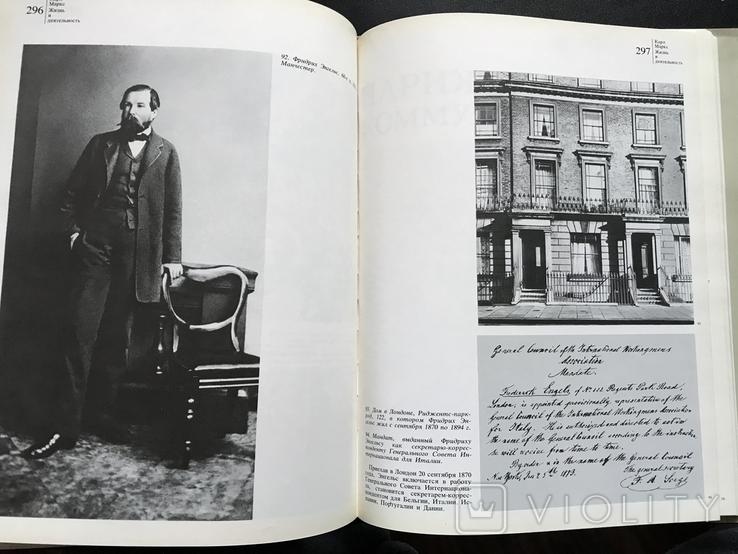 1983 Карл Маркс документы и фотографии Большой, фото №12