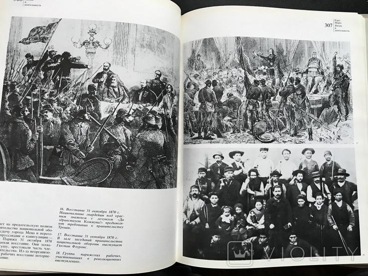 1983 Карл Маркс документы и фотографии Большой, фото №13