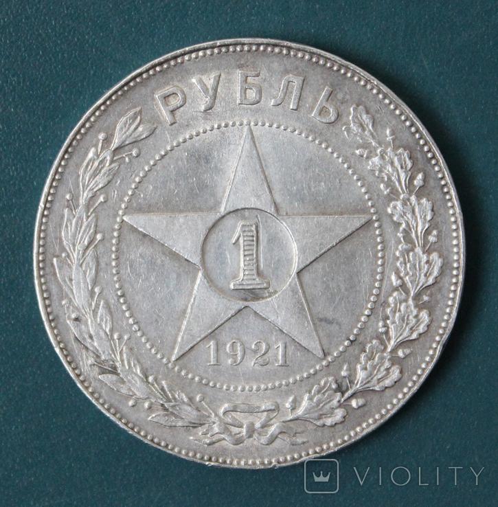 1 рубль 1921(АГ), фото №2