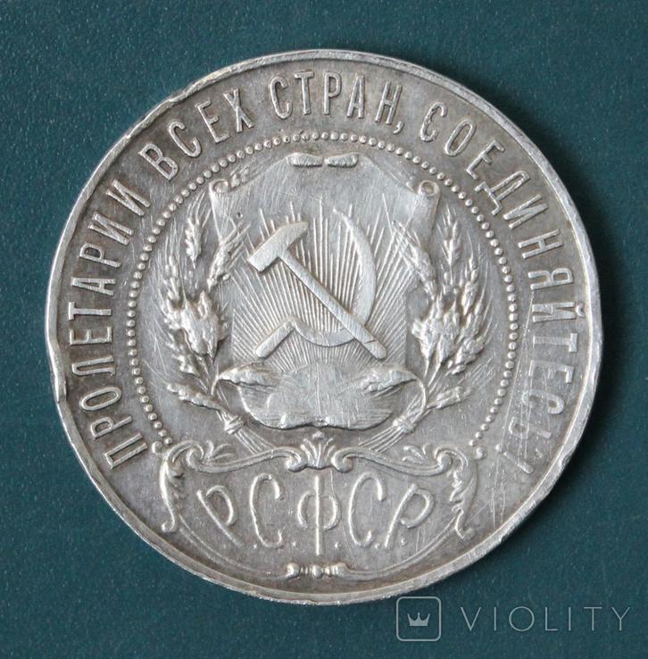 1 рубль 1921(АГ), фото №3