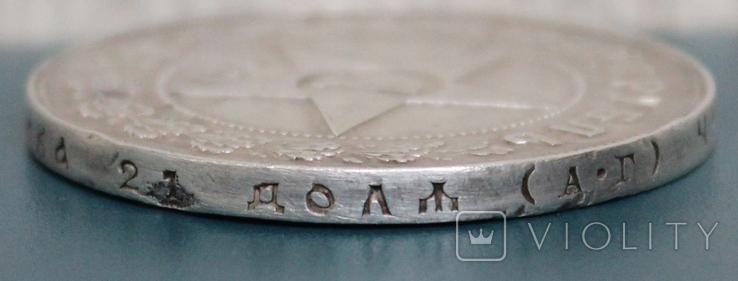 1 рубль 1921(АГ), фото №6