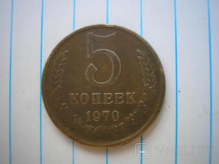 5 копеек 1970 г.Копия №1, фото №2