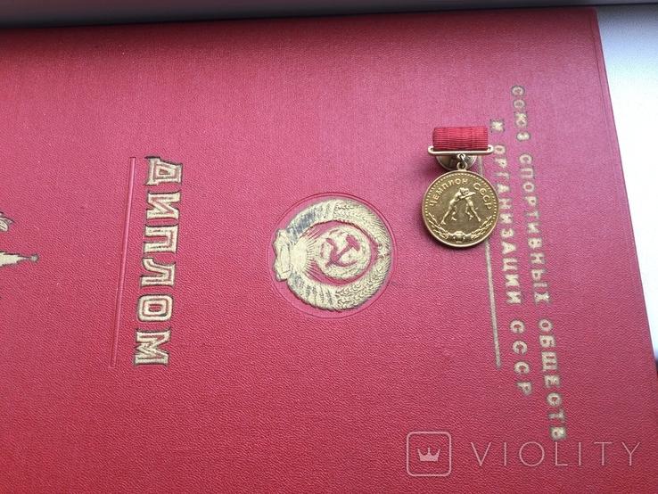 Чемпион СССР(Борьба) с дипломом-1966 год, фото №2