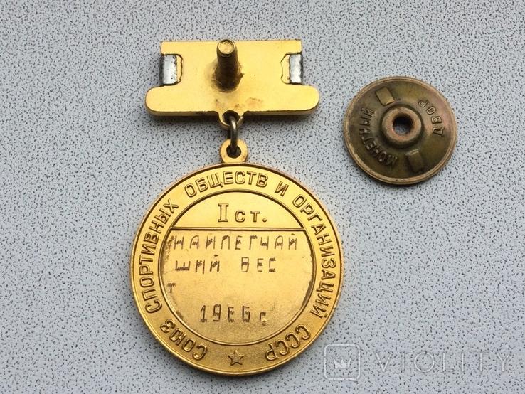 Чемпион СССР(Борьба) с дипломом-1966 год, фото №4
