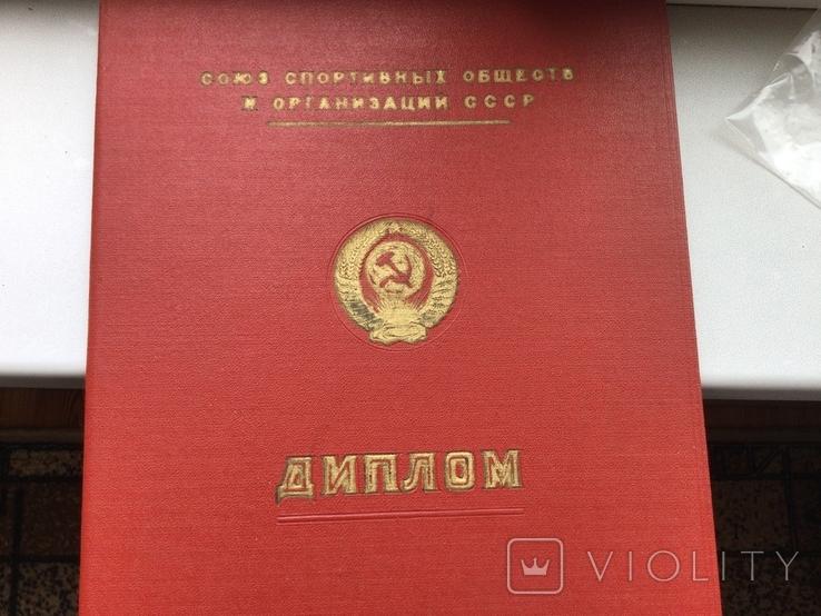 Чемпион СССР(Борьба) с дипломом-1966 год, фото №5