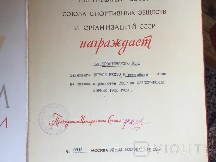 Чемпион СССР(Борьба) с дипломом-1966 год, фото №6