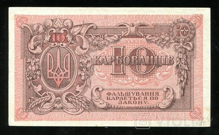 10 карбованцев 1919 года АА -112, фото №3