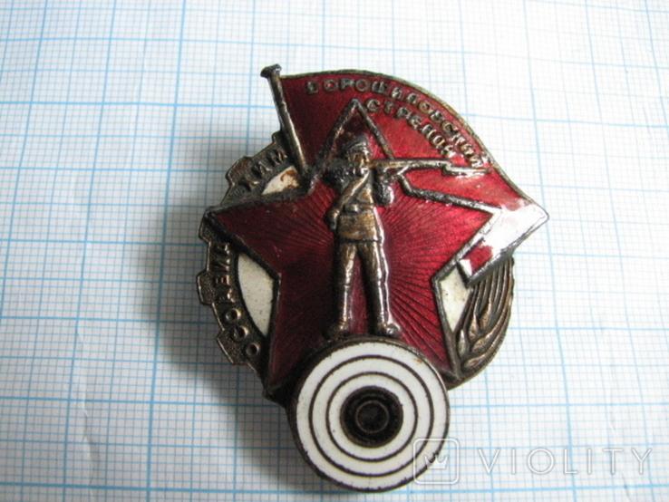 Знак Ворошиловский стрелок № 450272 (большой), фото №2
