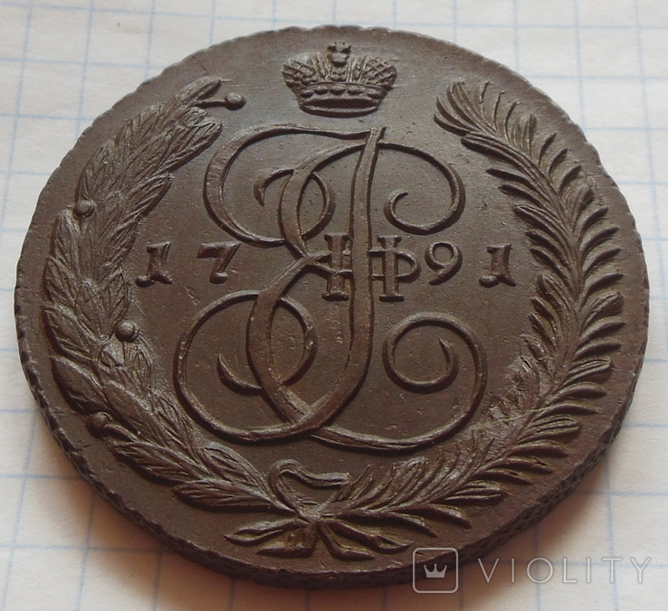5 копеек 1791 АМ, фото №2