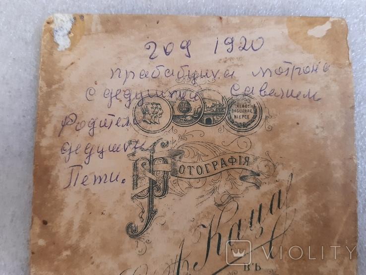 Фотография 1920 г. (С.А.Каца, Веселые Терны), фото №8