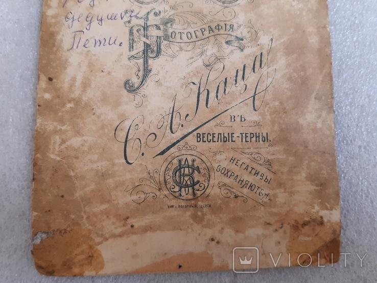 Фотография 1920 г. (С.А.Каца, Веселые Терны), фото №9