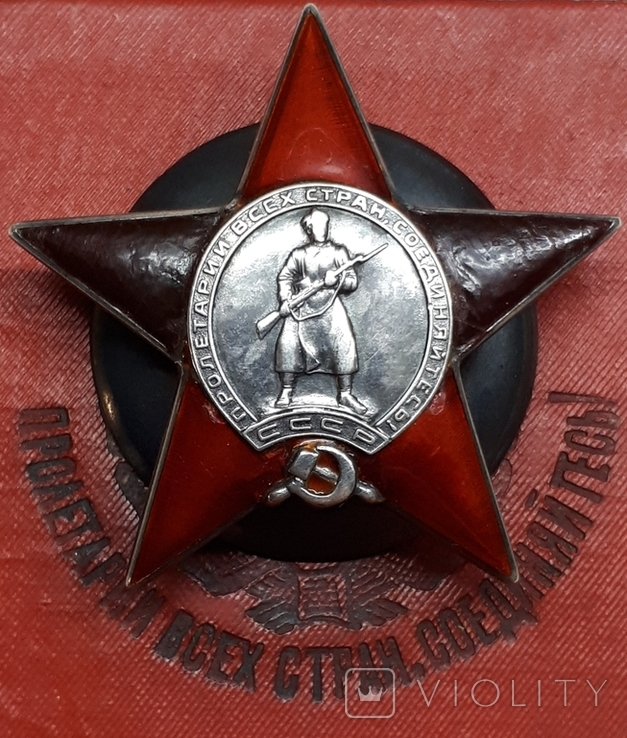 "Орден Красной Звезды ""гознак"", фото №2"