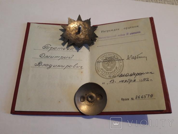 Орден отечественной войны + документы старые, фото №3