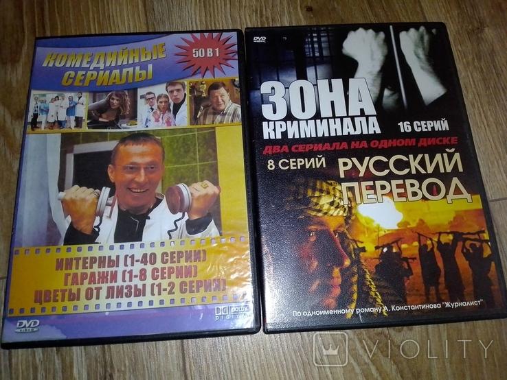 Подборка dvd дисков с сериалами, фото №7