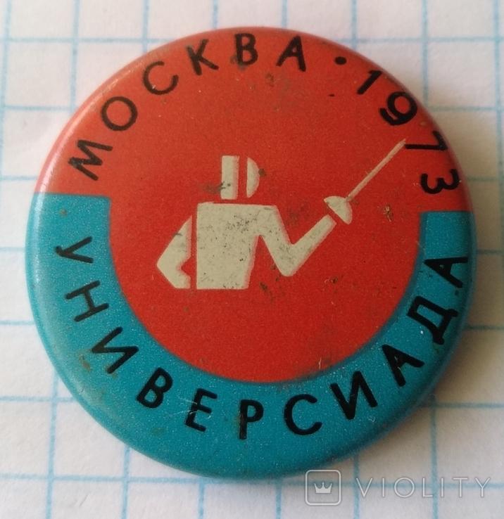 Фехтование универсиада Москва 73, фото №2