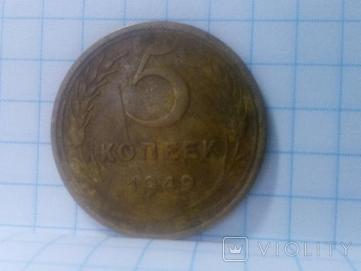 СССР 5 копеек 1949, фото №2