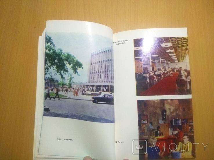 74г. Ялта Путеводитель, фото №10