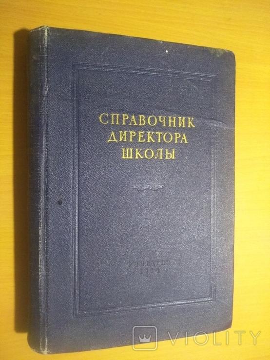 54г. Справочник директора школы, фото №2