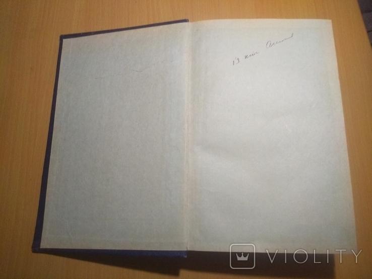 54г. Справочник директора школы, фото №3