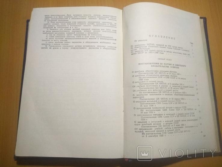 54г. Справочник директора школы, фото №5